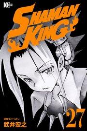 SHAMANKING~シャーマンキング~KC完結版の27巻を無料ダウンロード!漫画村ZIPの代わりの安全確実な方法!
