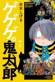 ゲゲゲの鬼太郎の7巻を無料で読める方法!漫画村ZIPで読むより安全確実!