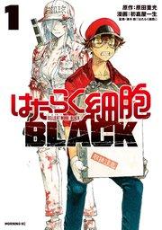 はたらく細胞BLACKの1巻を無料で読めるおすすめサイト!漫画村ZIPの代わりの安全なサイト!