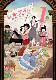 レキアイ! 歴史と愛の1巻を無料で読む方法!漫画村ZIPの代わりの公式サイト!