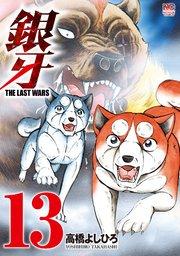 銀牙~THE LAST WARS~ の13巻を無料で読む方法!漫画村ZIPの代わりの公式サイト!