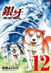 銀牙~THE LAST WARS~ の12巻を無料で読めるおすすめサイト!漫画村ZIPの代わりの安全なサイト!