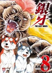 銀牙~THE LAST WARS~ の8巻を合法的に無料ダウンロード!漫画村ZIPの代わりの安全合法的な方法!
