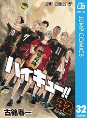 ハイキュー!!の32巻を無料ダウンロード!漫画村ZIPの代わりの安全確実な方法!