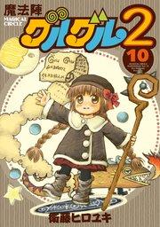 魔法陣グルグル2の10巻を無料で読む方法!漫画村より安心安全なサービス!