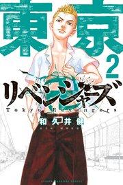 東京卍リベンジャーズの2巻を無料で読む方法!漫画村ZIPの代わりの公式サイト!