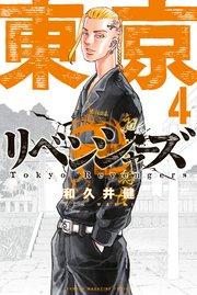 東京卍リベンジャーズの4巻を無料ダウンロード!漫画村ZIPの代わりの安全確実な方法!