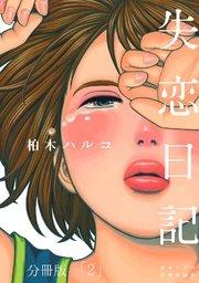 失恋日記 分冊版の2巻を無料で安全にダウンロード購読!ZIPやrarは違法で危険!?