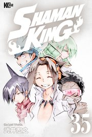 SHAMAN KING ~シャーマンキング~ KC完結版の35巻を無料で読める方法!漫画村ZIPで読むより安全確実!