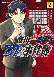 金田一37歳の事件簿の2巻を無料で読める方法!漫画村ZIPで読むより安全確実!