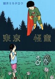 東京怪童の3巻を無料ダウンロード!試し読みもOK!漫画村ZIPで読むより安全な方法!
