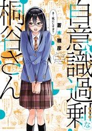 自意識過剰な桐谷さんの1巻を無料で読める方法!漫画村ZIPで読むより安全確実!