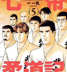 七帝柔道記の5巻を無料で読む方法!漫画村ZIPの代わりの公式サイト!