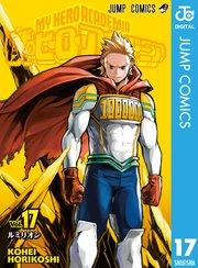 僕のヒーローアカデミア の17巻を無料ダウンロード!試し読みもOK!漫画村ZIPで読むより安全な方法!