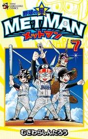 野球の星 メットマンの7巻を無料ダウンロードできるおすすめサイト!漫画村ZIPより安全♪