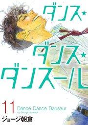 ダンス・ダンス・ダンスールの11巻を無料ダウンロード!試し読みもOK!漫画村ZIPで読むより安全な方法!