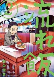 流れ飯の2巻を無料ダウンロードできるおすすめサイト!漫画村ZIPより安全♪