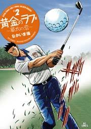 黄金のラフ2~草太の恋~の2巻を無料で読む方法!漫画村ZIPの代わりの公式サイト!