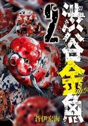 渋谷金魚 の2巻を無料で丸ごと1冊読める安全な公式サービスを使った裏技!!
