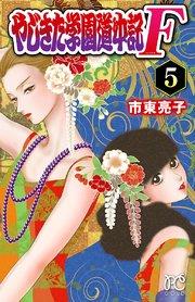 やじきた学園道中記Fの5巻を無料で読む方法!漫画村ZIPの代わりの公式サイト!