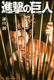 進撃の巨人の27巻を無料で読む方法!漫画村ZIPの代わりの公式サイト!
