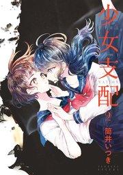 少女支配の2巻を無料で読む方法!漫画村ZIPの代わりの公式サイト!