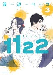 1122の3巻を無料で読めるおすすめサイト!漫画村ZIPで読むより安全確実♪