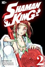 SHAMAN KING ~シャーマンキング~ KC完結版の2巻を無料で読めるおすすめサイト!漫画村ZIPの代わりの安全なサイト!