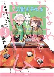 おばあちゃんとゲームの3巻を無料で読む方法!漫画村ZIPの代わりの公式サイト!