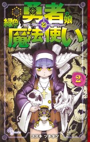 勇者の娘と緑色の魔法使いの2巻を無料ダウンロード!漫画村ZIPの代わりの安全確実な方法!