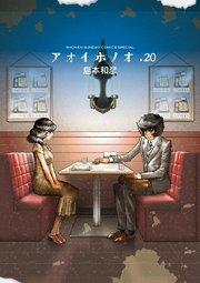アオイホノオの20巻を無料で読めるおすすめサイト!漫画村ZIPで読むより安全確実♪