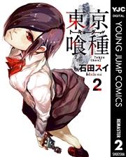 東京喰種トーキョーグールの2巻を無料で読める方法!漫画村ZIPで読むより安全確実!