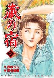 蔵の宿の28巻を無料で読む方法!漫画村ZIPの代わりの公式サイト!