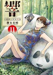 響~小説家になる方法~の11巻を無料ダウンロード!試し読みもOK!漫画村ZIPで読むより安全な方法!