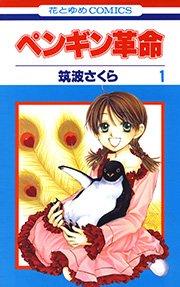 ペンギン革命の1巻を無料で読める方法!漫画村ZIPで読むより安全確実!