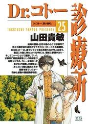 Dr.コトー診療所25巻を無料ダウンロード!漫画村ZIPの代わりの安全確実な方法!