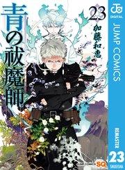 青の祓魔師 リマスター版 23巻を無料で読む方法!漫画村ZIPの代わりの公式サイト!
