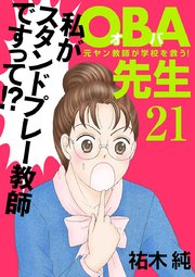 OBA先生21巻を無料で読む方法!漫画村より安心安全なサービス!