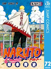 NARUTO―ナルト― モノクロ版72巻を無料ダウンロード!漫画村ZIPの代わりの安全確実な方法!