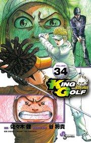 KING GOLF34巻を無料ダウンロード!漫画村ZIPの代わりの安全確実な方法!