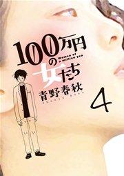 100万円の女たち4巻を無料ダウンロード!漫画村ZIPの代わりの安全確実な方法!