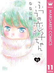 ふつうの恋子ちゃん11巻を無料で読める方法!漫画村ZIPで読むより安全確実!