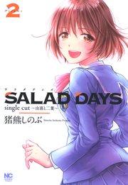 SALAD DAYS single cut~由喜と二葉~2巻を無料で安全にダウンロード購読!ZIPやrarは違法で危険!?