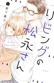 リビングの松永さん6巻を無料で読む方法!漫画村ZIPの代わりの公式サイト!