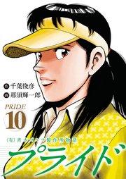 (有)斉木ゴルフ製作所物語プライド10巻を無料で読む方法!漫画村ZIPの代わりの公式サイト!