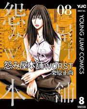 怨み屋本舗WORST 8巻を無料で読める方法!漫画村ZIPで読むより安全確実!