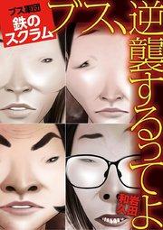 ブス、逆襲するってよ11巻を無料で読めるおすすめサイト!漫画村ZIPで読むより安全確実♪
