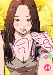 同居21巻を無料で読めるおすすめサイト!漫画村ZIPの代わりの安全なサイト!