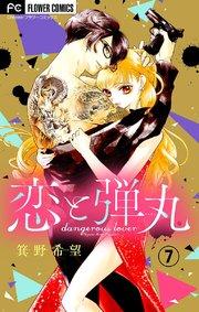 恋と弾丸【マイクロ】 7巻を無料で読める方法!漫画村ZIPで読むより安全確実!