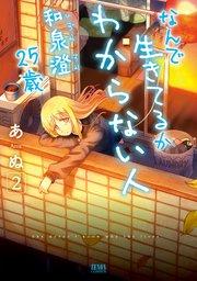 なんで生きてるかわからない人 和泉澄25歳2巻を無料で丸ごと1冊読める安全な公式サービスを使った裏技!!
